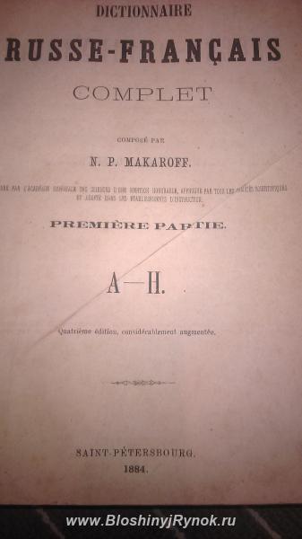 Словарь мата